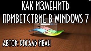 Как изменить приветствие в windows 7