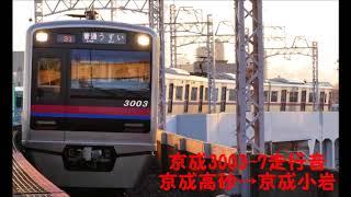 京成3003-7走行音 京成高砂→京成小岩