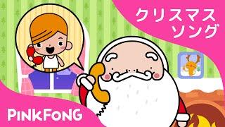 サンタクロースへ | Jolly Old St. Nicholas | クリスマスソング | ピンクフォン童謡