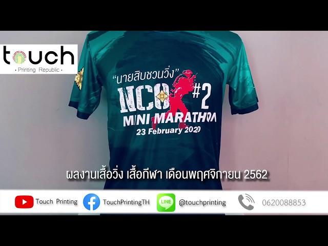 [Touch Printing]ผลงานเสื้อวิ่ง เสื้อกีฬา ประจำเดือนพฤศจิกายน 2562