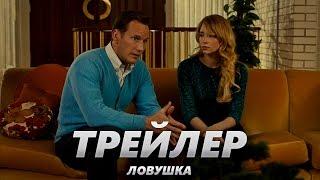 Ловушка - Трейлер на Русском   2017   2160p