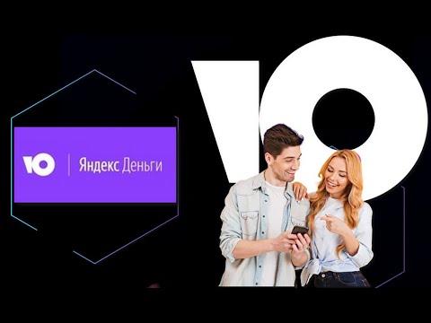 Переезд с Яндекс Денег на Юmaney от сбер Манилэндия | Подборка платежных систем