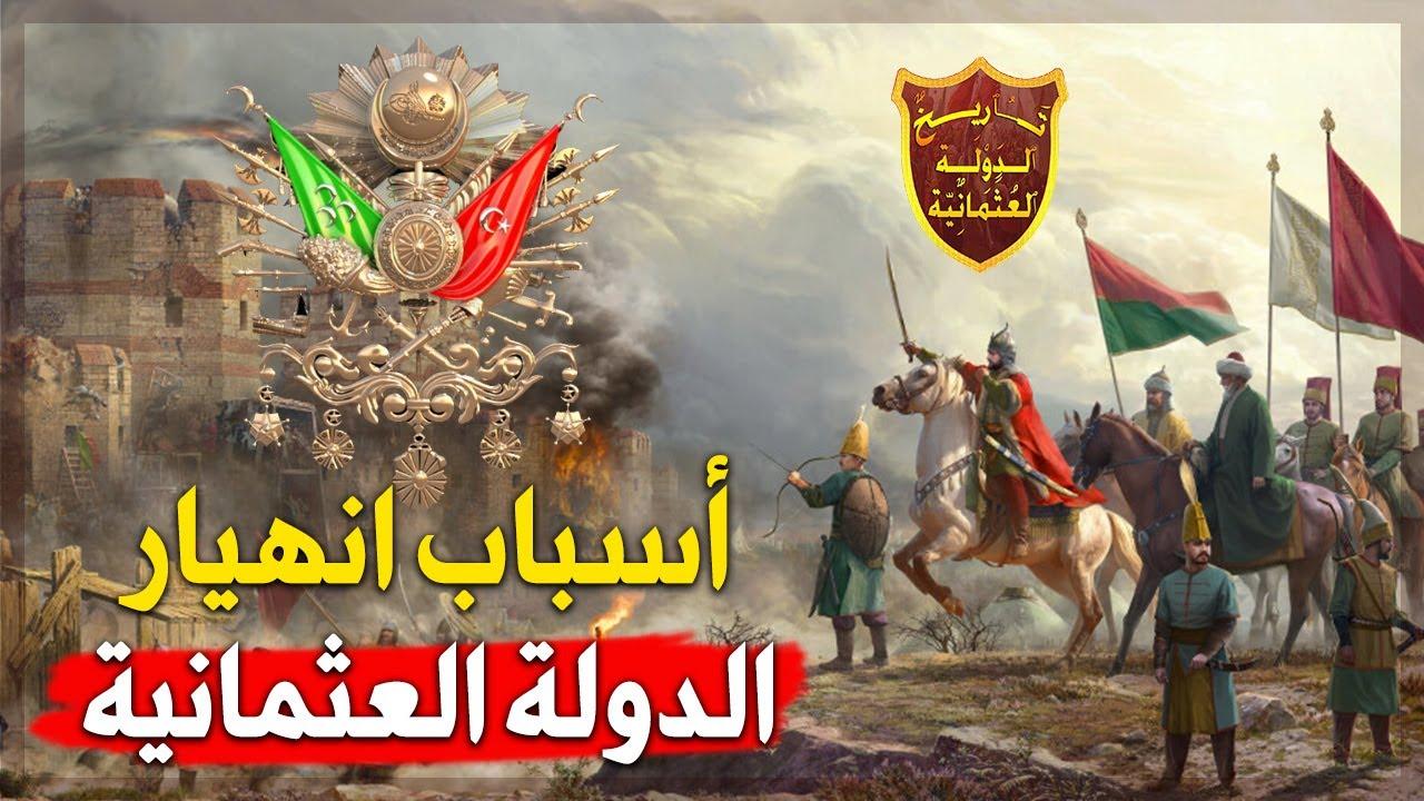 أسباب سقوط الدولة العثمانية التى حكمت العالم 624 عاماً