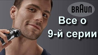 Электробритва Braun. 9-я серия. Какую выбрать. Подробный анализ.