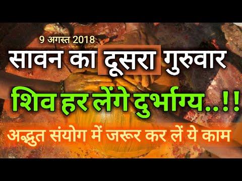 9 अगस्त सावन गुरुवार अद्भुत संयोग, शिव हरेंगे सारे दुख बस चढ़ा दें 1 चीज़ भोलेनाथ पर Guru thumbnail
