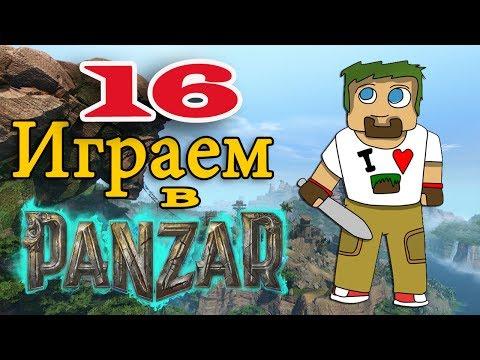видео: ч.16 Играем в panzar с кошкой - Победа, ееее :d