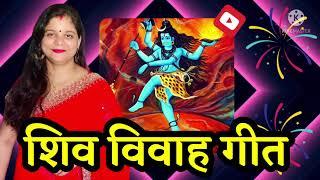 Shiv Vivah Geet शिव विवाह गीत l नेवता भेजत बानी बेल के पतईया पे गउरा जी के सइयाँ के ना l