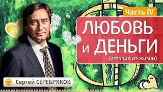 Любовь и деньги (история из жизни). Эвент Сергея Серебрякова. Часть 4