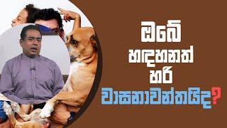 ඔබේ හඳහනත් හරි වාසනාවන්තයිද? | Piyum Vila | 24 - 03 - 2021 | SiyathaTV Thumbnail