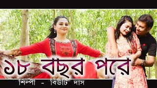 """Presenting you the new (2019) folk song """"aaj 18 bochor pore tomar hatti dhare""""from album""""aaj pore""""by bengali remix music musi..."""