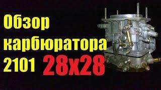 обзор карбюратора 2101 (Weber) с диффузорами 28х28