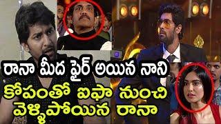 Hero Nani Fires On Rana   Rana Exits IIFA Event   IIFA Awards   GARAM CHAI