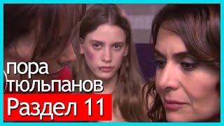 пора тюльпанов часть 11 русские субтитры