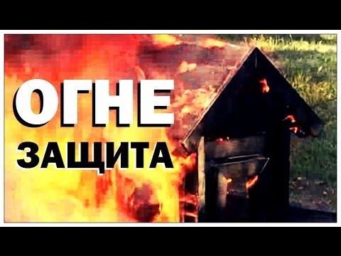 Галилео. Огнезащита