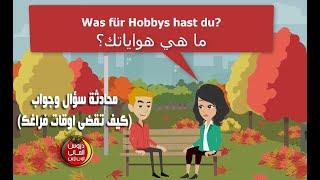 محادثة سؤال وجواب باللغة الالمانية ( كيف تقضى اوقات الفراغ )
