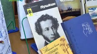 В Конаковской библиотеке устроили конкурс чтецов стихотворений А.С. Пушкина