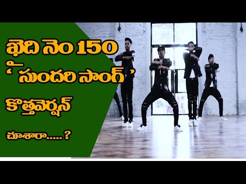 Sundari New Song Lyrical | Khaidi NO 150 | Chiranjeevi, Kajal | Rockstar DSP | Top Telugu TV