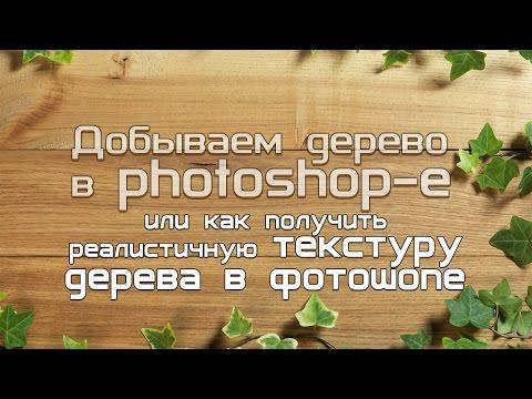 Добываем дерево в Photoshop, или как получить реалистичную текстуру дерева в фотошопе