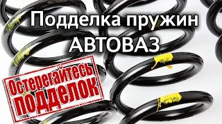 Подделка под АвтоВАЗ: пружины передней и задней подвески авомобилей ВАЗ