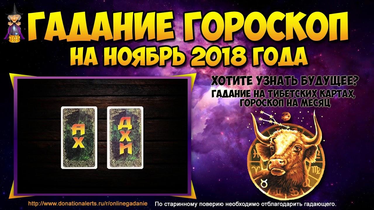 Гороскоп для ТЕЛЕЦ на ноябрь 2018. Прогноз на месяц для тельцов на игральных картах