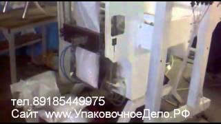Автомат для фасовки упаковки кошачьего наполнителя