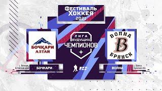 Бочкари 40+ (Бочкари) – Волна (Брянск) | Лига Будущих Чемпионов (9.05.21)