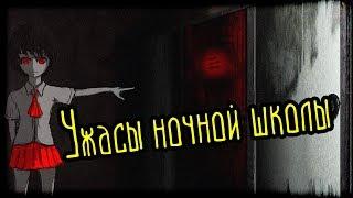 Ужасы ночной школы (Страшная История)