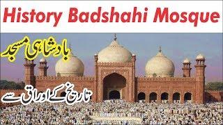 badshahi mosque - history of badshahi mosque in urdu - badshahi mosque lahore - documentary in Urdu