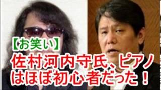 佐村河内守氏、ピアノ初心者だった!NHK検証結果「とっておきサンデー」で報告