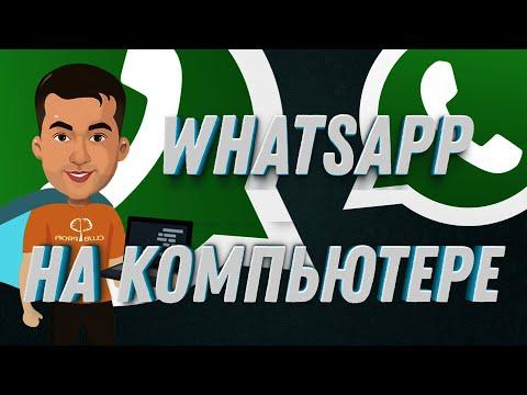 Как установить WhatsApp на компьютер | WhatsApp Web