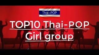 TOP10 Thai-POP Girl group 2021