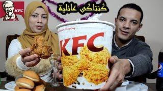 تحدي اكبر وجبة عائلية من كنتاكي21 قطعة فراخ ميكس مع عقاب جديد وحصرى | KFC WAGBET EL HAFALAT 21 PCS