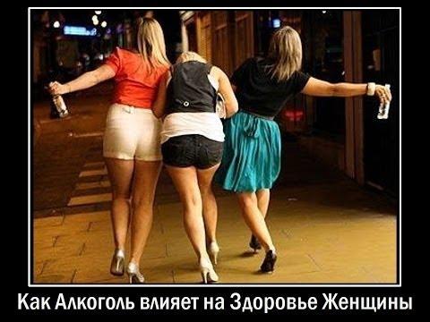 Как Алкоголь влияет на Здоровье Женщины