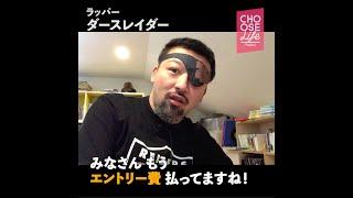 YouTube動画:【東京都知事選】7月5日は投票日!ダースレイダー(ラッパー)さんからのメッセージ
