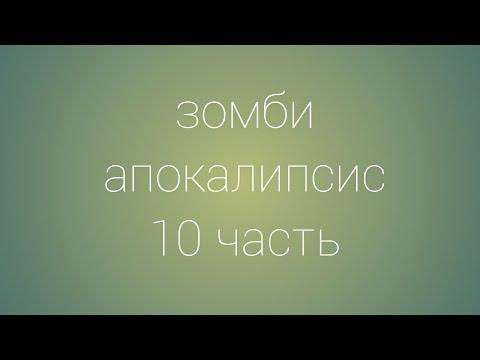 Зомби апокалипсис 10 часть рисуем мульт фильмы 2