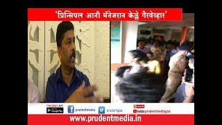 RUCKUS AT ST THOMAS HSS-ALDONA; TEACHERS, PARENTS CLASH_Prudent Media Goa