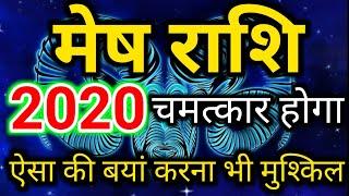 मेष राशि साल 2020 राशिफल/Mesh rashifal 2020/Aries 2020 horoscope
