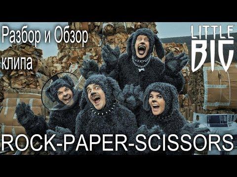 Разбор и обзор клипа LITTLE BIG - ROCK–PAPER–SCISSORS и Отсылки