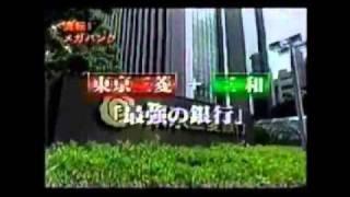 第一勧銀 富士 住友 太陽神戸・三井(さくら) 三菱 三和 協和・埼玉(あ...