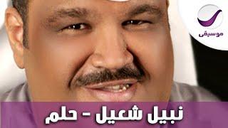 نبيل شعيل - حلم