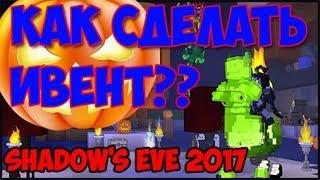 #TROVE | Shadow's Eve 2017 | КАК СДЕЛАТЬ ИВЕНТ?