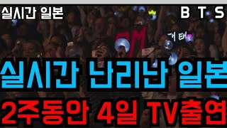 "[BTS 방탄소년단] 실시간 난리난 일본 BTS ""2주동안 4일 TV출연"" (BTS will perform on Japanese TVs for 4 days in two weeks)"