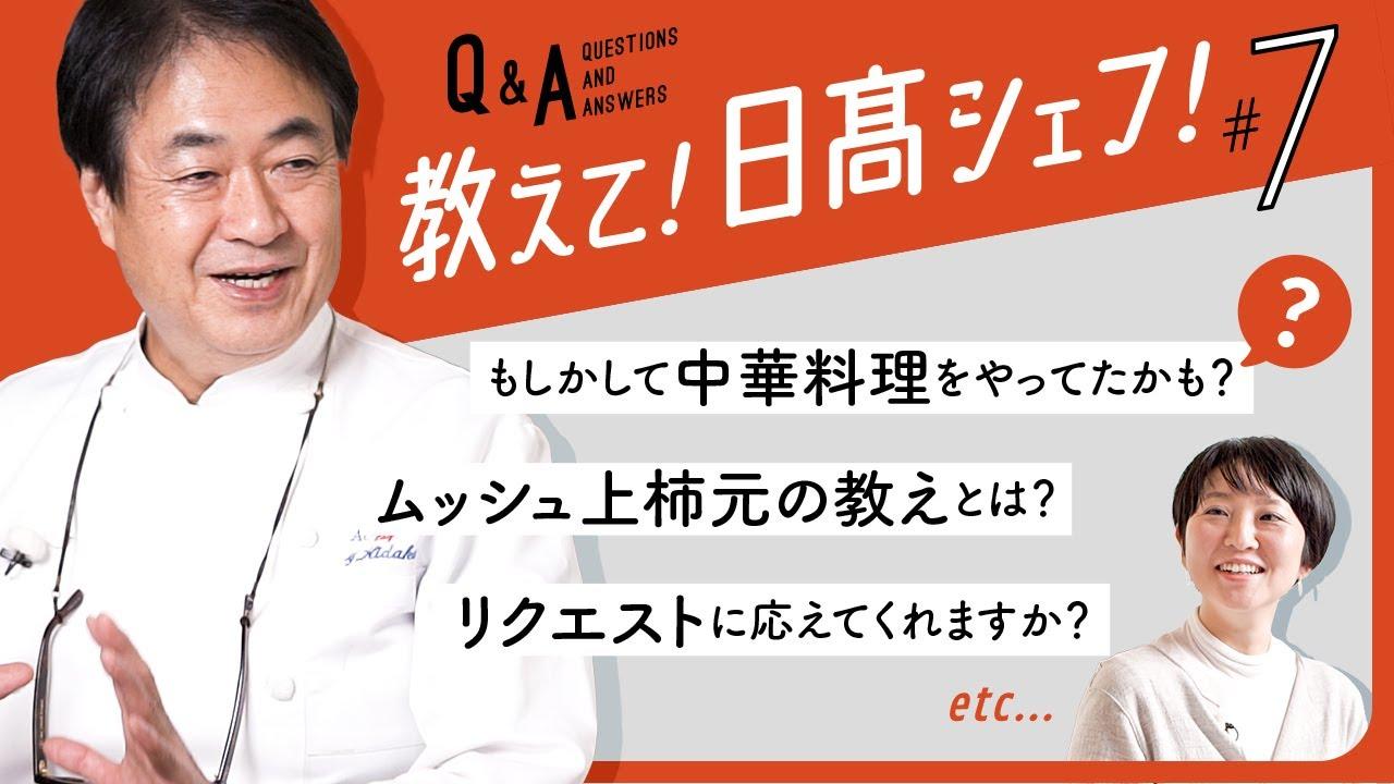 【シェフのQ&A】日髙良実が教える!料理のお悩み相談室Part 7