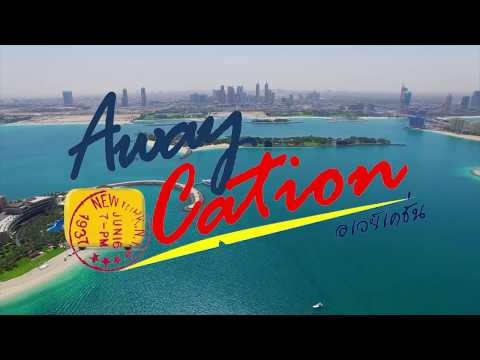 060860 Awaycation Ep22 Anantara The Palm Dubai Resort