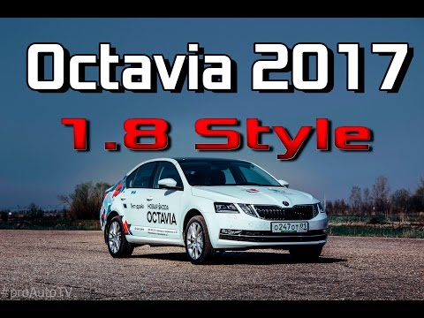 New Skoda Octavia 2017 - Live Обзор! Комплектация Style 1.8 DSG. Плюсы и Минусы, цена, сравнение
