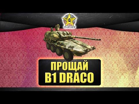 B1 Draco исчезнет из игры / Armored Warfare