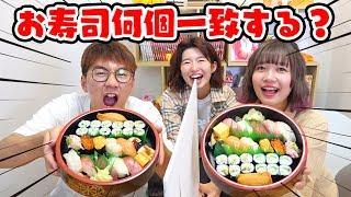 同じ寿司ネタ選べる!?テレパシーお寿司チャレンジしてみた!Twin Telepathy Sushi Challenge!!!