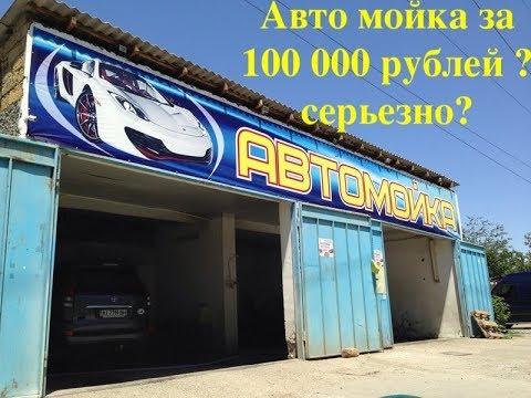как открыть бизнес автомойку за 100 000 тыс рублей? влог