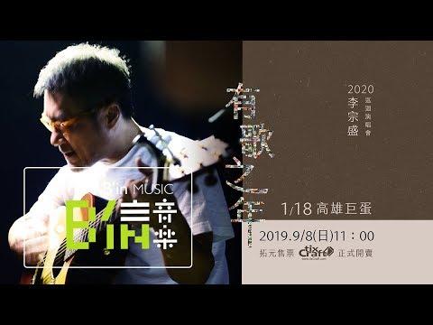 李宗盛 2020 [ 有歌之年 ] 巡迴演唱會 - 高雄巨蛋 - YouTube