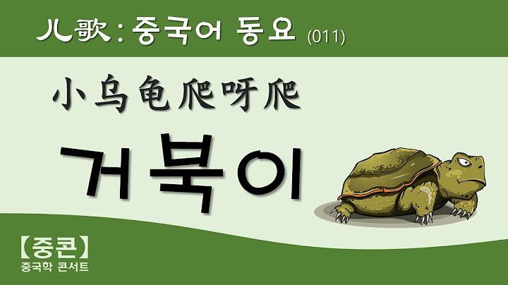 【중콘】 [중국어동요]  (011) 小乌龟爬呀爬 : 거북이 , 儿歌,童谣